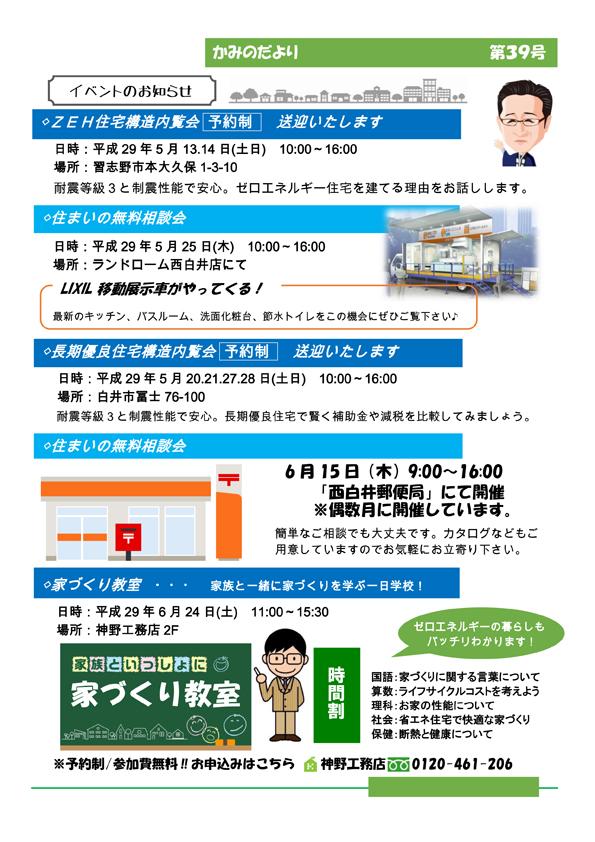 2017年5月吉日 第39号 白井市の注文住宅 間取りなら神野工務店