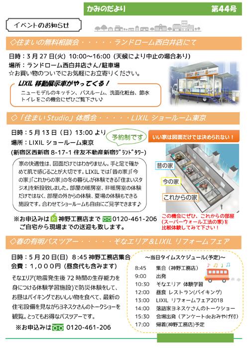 2018年3月吉日 第44号 白井市の注文住宅 間取りなら神野工務店