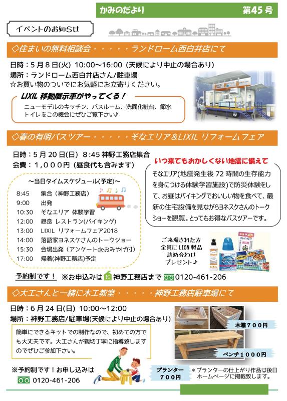 2018年5月吉日 第45号 白井市の注文住宅 間取りなら神野工務店