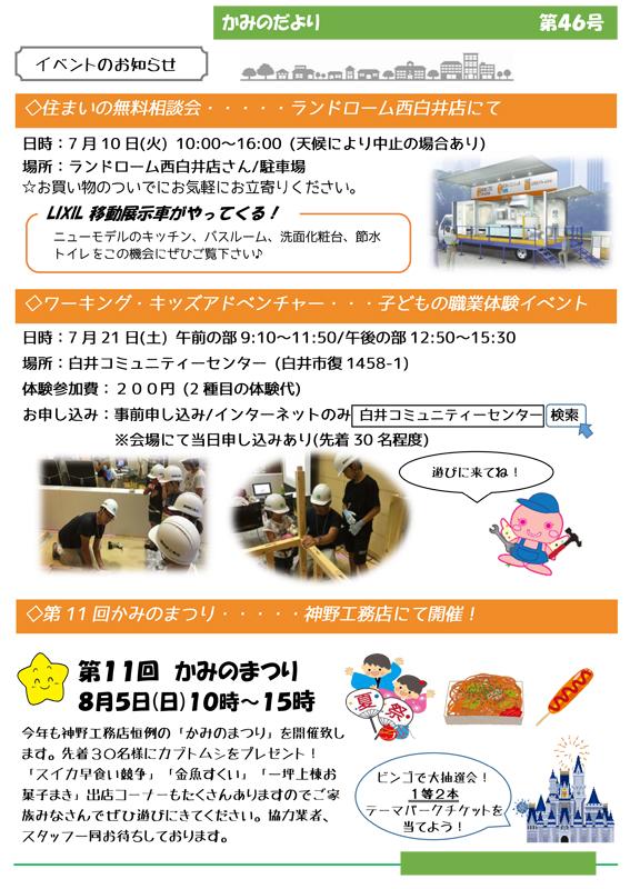 2018年7月吉日 第46号 白井市の注文住宅 間取りなら神野工務店
