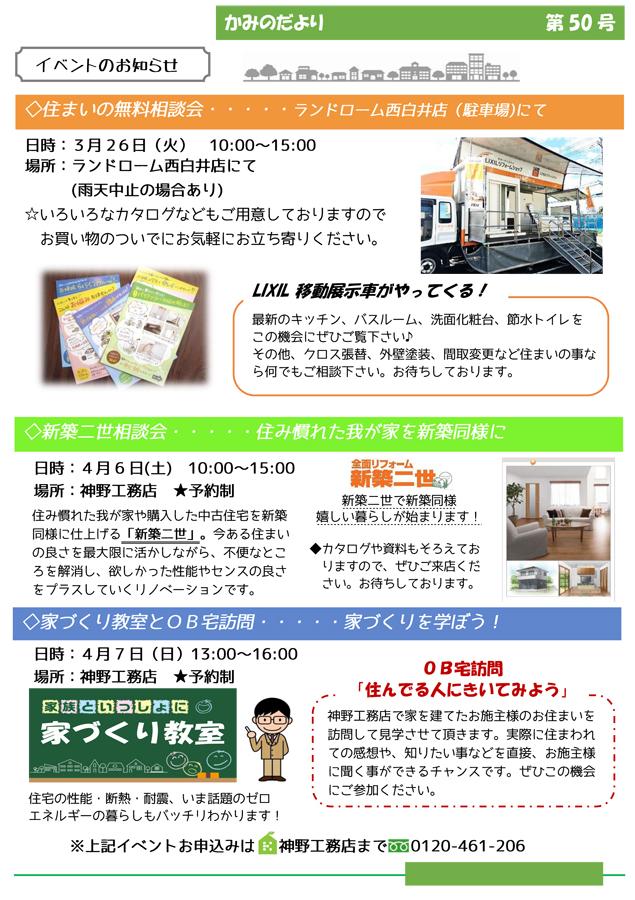 2019年3月吉日 第50号 白井市の注文住宅 間取りなら神野工務店